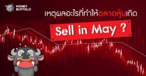 """เหตุผลอะไรที่ทำให้ตลาดหุ้นเกิด """"Sell in May"""" ?"""