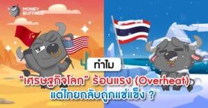 """ทำไม """"เศรษฐกิจโลก"""" ร้อนแรง (Overheat) แต่ไทยกลับถูกแช่แข็ง ?"""