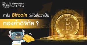 """ทำไม """"Bitcoin"""" ถึงได้ชื่อว่าเป็นทองคำดิจิทัล ?"""