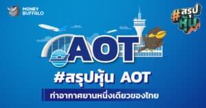 """สรุป """"หุ้น AOT"""" ท่าอากาศยานหนึ่งเดียวของไทย"""