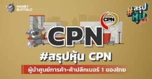 """สรุป """"หุ้น CPN"""" ผู้นำศูนย์การค้า-ค้าปลีกเบอร์ 1 ของไทย"""
