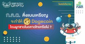 """[สรุปโพสต์เดียวจบ] """"ก.ล.ต. สั่งแบนเหรียญ"""" จะทำให้ Dogecoin โดนผูกขาดในตลาดไทยหรือไม่ ?"""