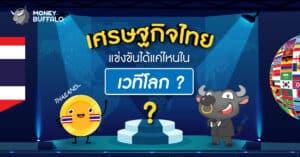 """ปี 2021 """"เศรษฐกิจไทย"""" แข่งขันได้แค่ไหนในเวทีโลก ?"""