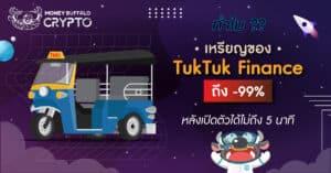 """ทำไมเหรียญของ """"TukTuk Finance"""" ถึง -99% หลังเปิดตัวได้ไม่ถึง 5 นาที ?"""