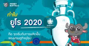 """ทำไม """"ยูโร 2020"""" คือจุดเริ่มต้นของการพลิกฟื้นเศรษฐกิจยุโรป ?"""