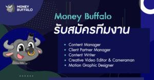 """ปี 2021 """"Money Buffalo รับสมัครทีมงาน"""" หลายตำแหน่ง"""