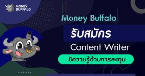 """ปี 2021 Money Buffalo """"รับสมัคร Content Writer"""" มีความรู้ด้านการลงทุน"""