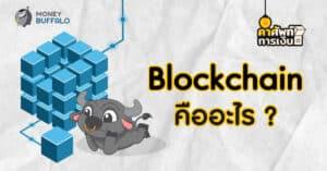 """Blockchain"" (บล็อกเชน) คืออะไร ? - ทำไมถึงเป็นเทคโนโลยีแห่งโลกอนาคต"