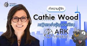 """ทำความรู้จัก """"Cathie Wood"""" หญิงแกร่งผู้คุมบังเหียน ARK Invest"""