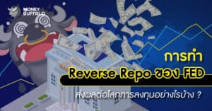 """การทำ """"Reverse Repo"""" ของ FED ส่งผลต่อโลกการลงทุนอย่างไรบ้าง ?"""