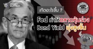 """เกิดอะไรขึ้น ? """"Fed"""" ทำให้ตลาดหุ้นร่วง และ Bond Yield พุ่งสูงขึ้น"""
