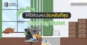 """วิธี """"สั่ง Grab"""" ให้ได้ส่วนลดประหยัดที่สุด ผ่าน GrabPay Wallet"""