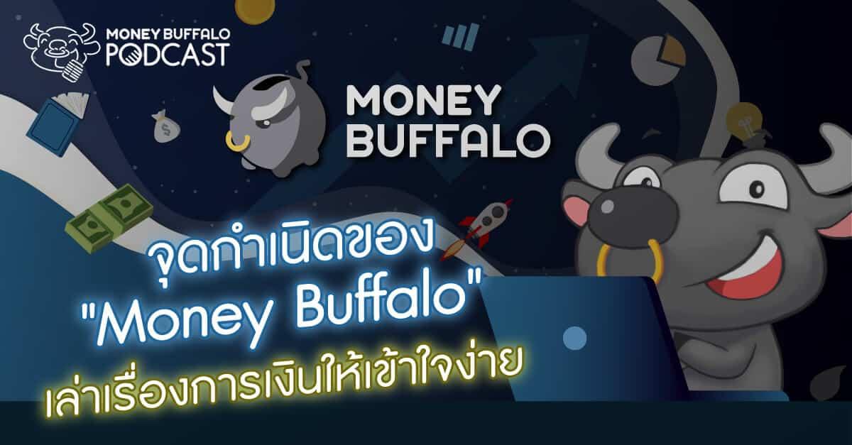 """Podcast EP100   จุดกำเนิดของ """"Money Buffalo"""" เล่าเรื่องการเงินให้เข้าใจง่าย"""