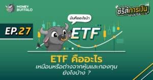 """ETF"" คืออะไร - เหมือนหรือต่างจากหุ้นและกองทุนยังไงบ้าง ? | ลงทุนหุ้นเป็นใน 30 วัน EP27"