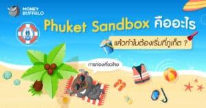 """Phuket Sandbox"" คืออะไร แล้วทำไมต้องเริ่มที่ภูเก็ต ?"