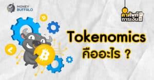 """""""Tokenomics"""" คืออะไร - ทำไมต้องเข้าใจก่อนลงทุน Cryptocurrency"""