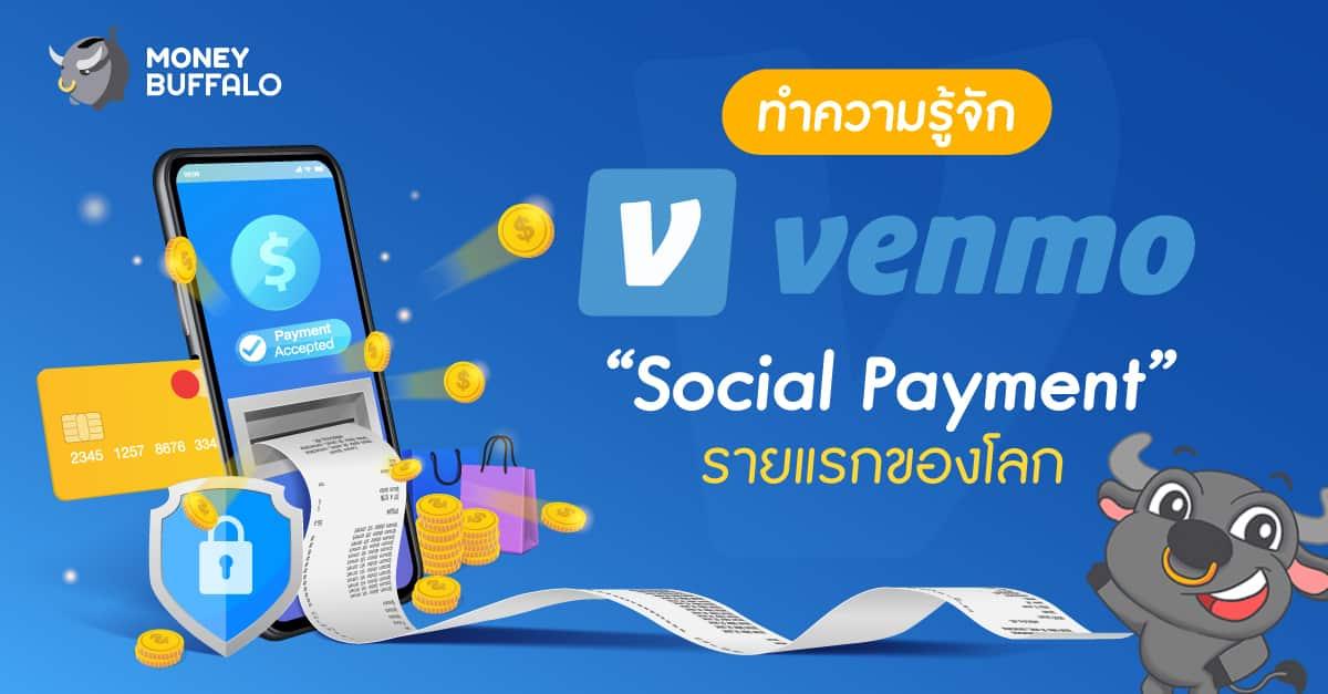 """ทำความรู้จัก """"Venmo"""" Social Payment รายแรกของโลก"""