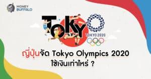 """ญี่ปุ่นจัด """"Tokyo Olympics 2020"""" ใช้เงินเท่าไหร่ ?"""