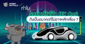 """ทำไม """"รถยนต์ไฟฟ้า"""" (EV Car) ถึงเป็นอนาคตที่ไม่อาจหลีกเลี่ยง ?"""