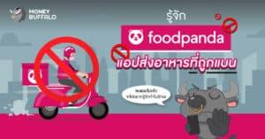 """รู้จัก """"foodpanda"""" แอปส่งอาหารที่ถูกแบนและเดินธุรกิจผิดพลาด"""