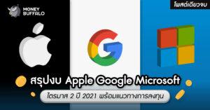 """[โพสต์เดียวจบ] """"สรุปงบ Apple Google Microsoft"""" ไตรมาส 2 ปี 2021 พร้อมแนวทางการลงทุน"""