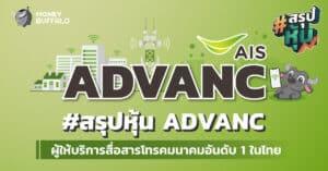 """สรุป """"หุ้น ADVANC"""" ผู้ให้บริการสื่อสารโทรคมนาคมอันดับ 1 ในไทย"""