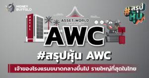 """สรุป """"หุ้น AWC"""" เจ้าของโรงแรมขนาดกลางขึ้นไป รายใหญ่ที่สุดในไทย"""