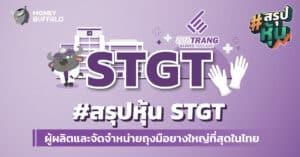 """สรุป """"หุ้น STGT"""" ผู้ผลิตและจัดจำหน่ายถุงมือยางใหญ่ที่สุดในไทย"""