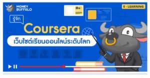 """รู้จัก """"Coursera"""" เว็บไซต์เรียนออนไลน์ระดับโลก"""