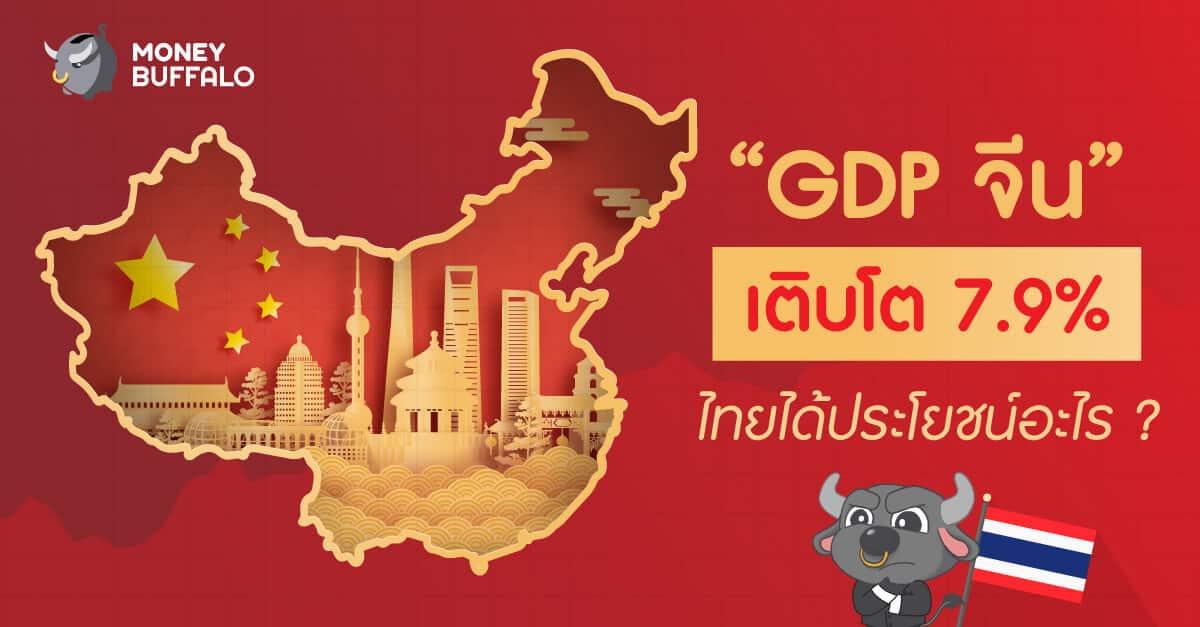 """ไทยได้ประโยชน์อะไร จาก """"GDP จีน"""" เติบโต 7.9% ?"""