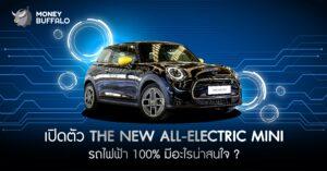 """เปิดตัว """"THE NEW ALL-ELECTRIC MINI"""" รถไฟฟ้า 100% มีอะไรน่าสนใจ ?"""