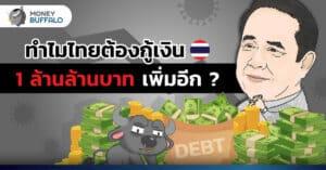 """ทำไมไทยต้อง """"กู้เงิน 1 ล้านล้านบาท"""" เพิ่มอีก ?"""