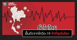 """ทำไมไทย """"ฟื้นตัวจากโควิด-19"""" ช้าที่สุดในโลก ?"""