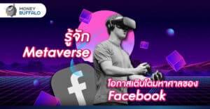 """รู้จัก """"Metaverse"""" โอกาสเติบโตมหาศาลของ Facebook"""