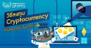 """ลงทุน """"Cryptocurrency"""" อย่างไรให้ปลอดภัย ไม่ถูกโกง"""