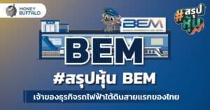 """สรุป """"หุ้น BEM"""" เจ้าของธุรกิจรถไฟฟ้าใต้ดินสายแรกของไทย"""