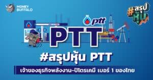 สรุป หุ้น PTT เจ้าของธุรกิจพลังงาน-ปิโตรเคมี เบอร์ 1 ของไทย