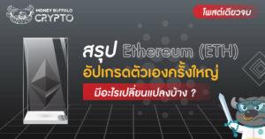 """[สรุปโพสต์เดียวจบ] """"Ethereum"""" (ETH) อัปเกรดตัวเองครั้งใหญ่ มีอะไรเปลี่ยนแปลงบ้าง ?"""