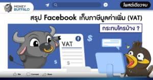 สรุป Facebook เก็บภาษีมูลค่าเพิ่ม (VAT) กระทบใครบ้าง ?