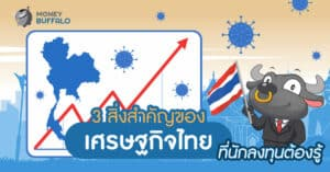"""3 สิ่งสำคัญของ """"เศรษฐกิจไทย"""" ที่นักลงทุนต้องรู้"""