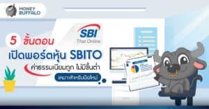"""5 ขั้นตอน """"เปิดพอร์ตหุ้น SBITO"""" ค่าธรรมเนียมถูก ไม่มีขั้นต่ำ เหมาะสำหรับมือใหม่"""