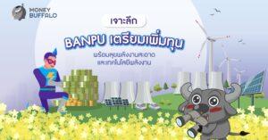 """[เจาะลึก] """"BANPU เตรียมเพิ่มทุน"""" พร้อมลุยพลังงานสะอาดและเทคโนโลยีพลังงาน"""
