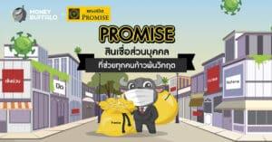 """""""PROMISE"""" สินเชื่อส่วนบุคคลที่ช่วยทุกคนก้าวพ้นวิกฤต"""