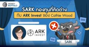 """SARK"" กองทุนที่คิดต่างกับ ARK Invest ของ Cathie Wood"