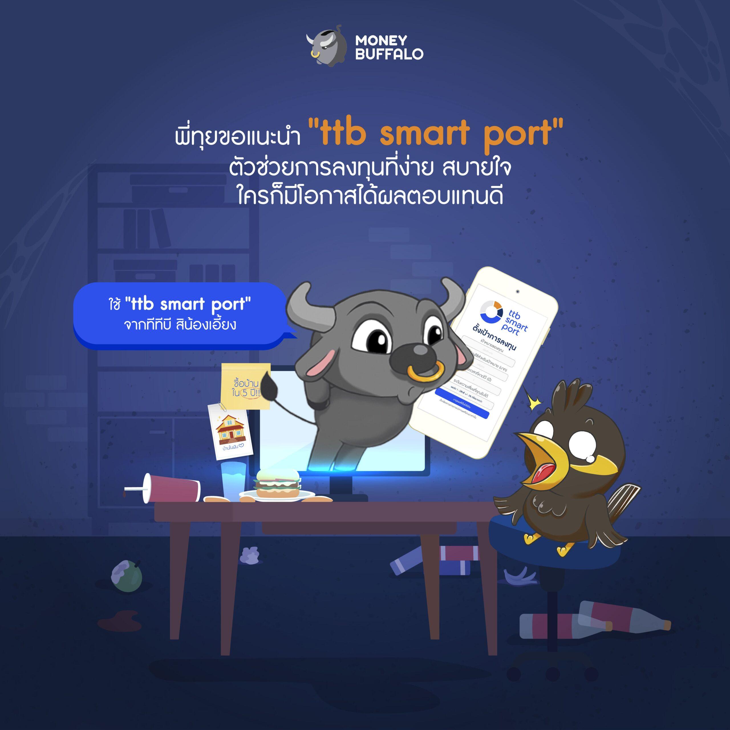 5 เหตุผล ทำไมนักลงทุนมือใหม่ควรลงทุนกับ ttb smart port