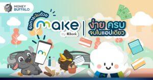 บริหารบัญชีด้วย MAKE By KBank ง่าย ครบ จบ ในแอปเดียว