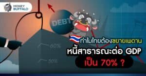 """ทำไมไทยต้องขยายเพดาน """"หนี้สาธารณะ"""" ต่อ GDP เป็น 70% ?"""