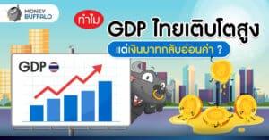 """ทำไม """"GDP ไทย"""" เติบโตสูง แต่เงินบาทกลับอ่อนค่า ?"""