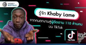 """รู้จัก """"Khaby Lame"""" จากคนตกงานสู่ผู้ติดตาม 110 ล้านคนบน TikTok"""