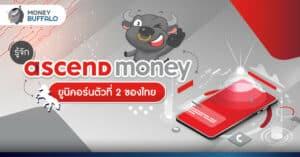 """รู้จัก """"Ascend Money"""" ยูนิคอร์นตัวที่ 2 ของไทย"""